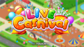 放置 ライブカーニバル